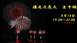 濃尾大花火ライブカメラと雨雲レーダー/岐阜県羽島市