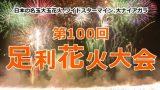 2014年・第100回足利花火大会ライブカメラと気象レーダー/栃木県足利市