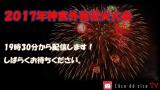 神宮外苑花火大会ライブカメラと雨雲レーダー/東京都新宿区