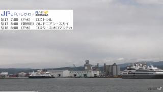 金沢港ライブカメラと雨雲レーダー/石川県金沢市