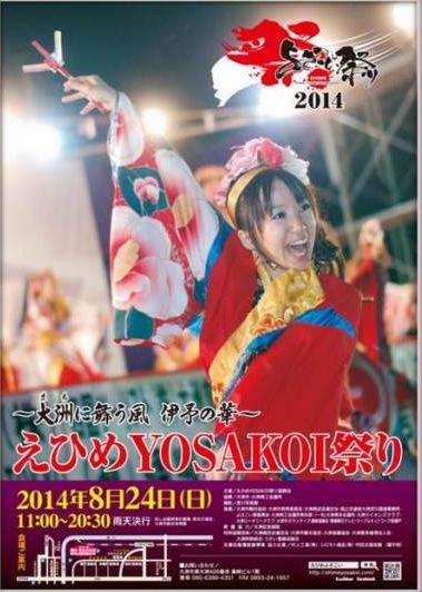 2014えひめYOSAKOI祭りライブカメラと気象レーダー/愛媛県大州市