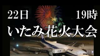 停止中:いたみ花火大会ライブカメラと気象レーダー/兵庫県伊丹市