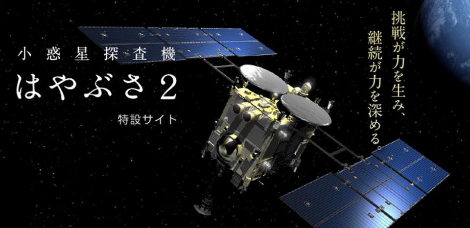 小惑星探査機「はやぶさ2」再突入カプセルの地球帰還 ライブカメラと雨雲レーダー