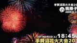 手賀沼花火大会ライブカメラと気象レーダー/千葉県我孫子市