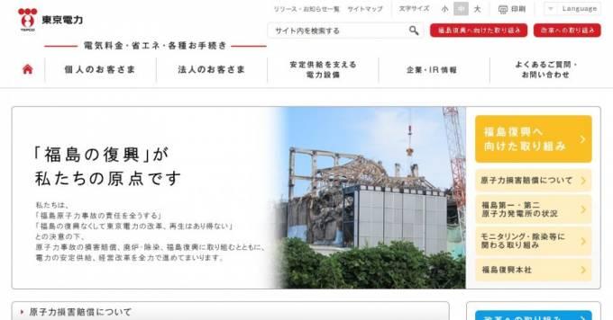 東京電力定例会見ライブカメラ2と雨雲レーダー/東京都千代田区