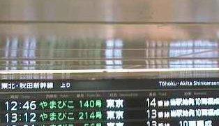 停止中:電車マニアにおすすめ!JR仙台駅新幹線発車時刻表ライブカメラと雨雲レーダー
