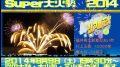 2014年8月8日 びわ湖大花火大会が見れるライブカメラと気象レーダー/滋賀県大津市