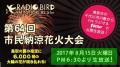 山鹿灯籠まつり納涼花火大会ライブカメラと雨雲レーダー/熊本県山鹿市