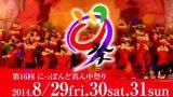 停止中:2014日本ど真ん中祭りライブカメラと雨雲レーダー/愛知県名古屋市