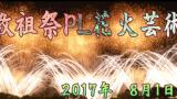 2017年8月1日『教祖祭PL花火芸術』ライブカメラと雨雲レーダー/大阪府富田林市