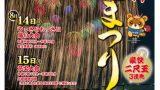 2016年8月15日 木更津港まつり花火大会ライブカメラ(USTREAM)と雨雲レーダー/千葉県木更津市