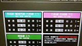 JR東日本 新潟支社の新潟駅の発車時刻案内板(時刻表)ライブカメラと気象レーダー
