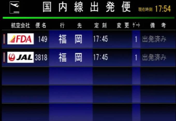 富士山静岡空港フライト案内板 ライブカメラと気象レーダー/静岡県牧之原市