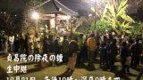 貞昌院 除夜の鐘 ライブカメラと雨雲レーダー/神奈川県横浜市