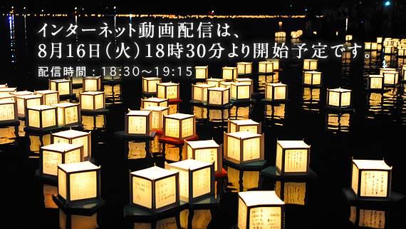 2016年8月16日 富士河口湖灯籠流しライブカメラと雨雲レーダー/山梨県富士河口湖町