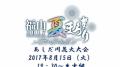 鳥取しゃんしゃん祭「第64回市民納涼花火大会」ライブカメラと気象レーダー/鳥取県鳥取市
