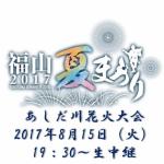 福山夏まつりあしだ川花火大会ライブカメラと雨雲レーダー/広島県福山市