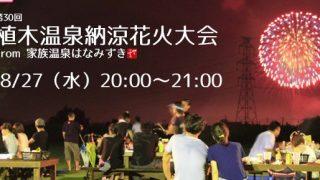 2014年8月5日 植木温泉納涼花火大会ライブカメラと雨雲レーダー/熊本県熊本市