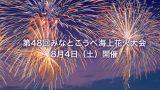 みなとこうべ海上花火大会ライブカメラと気象レーダー/兵庫県神戸市