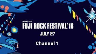FUJI ROCK FESTIVAL '18 (フジロック)ライブカメラと気象レーダー/新潟県湯沢町